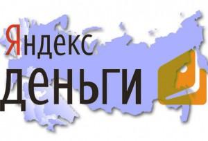 Украли деньги с Яндекс кошелька