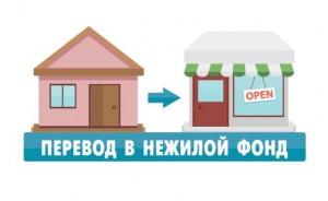 Условия для перевода помещения в нежилой фонд