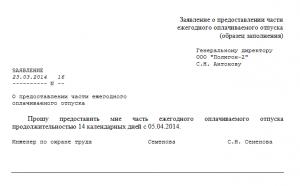 Заявление На Перенос Судебного Заседания Образец - фото 6
