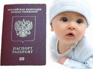 Оформление паспорта на ребенка