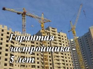 Гарантии строительства