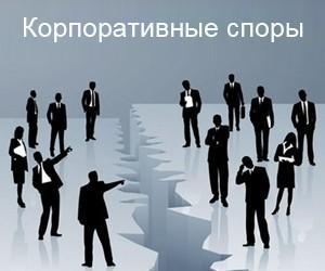Корпоративные споры: виды и процедуры рассмотрения