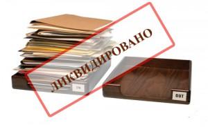 Процедура ликвидации организации