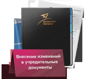 Внесение изменений в уставные документы