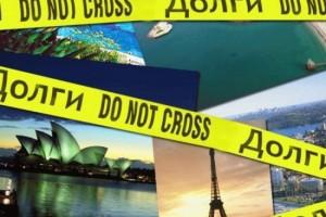Выезд с долгами по алиментам за границу