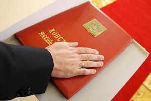 Конституционные права