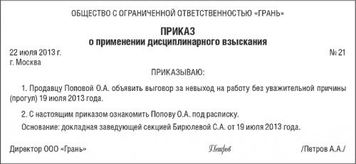 приказ на выплату премии образец рб