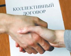 Коллективный договор: понятие