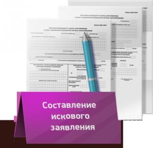 Правила составления искового заявления