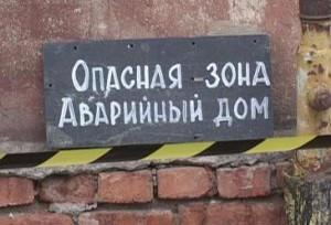 Аварийное жилье: процедура расселения граждан