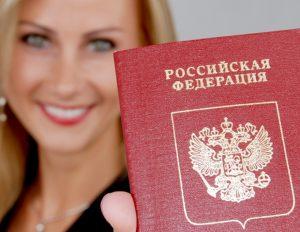 Как получить гражданство в РФ?