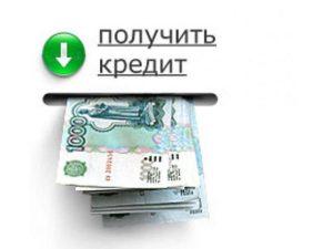 Получение кредита для развития ООО