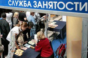 Программа помощи центра занятости