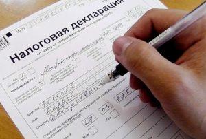 Декларация о доходах: основные правила заполнения