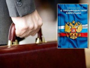 Закон о противодействии коррупции