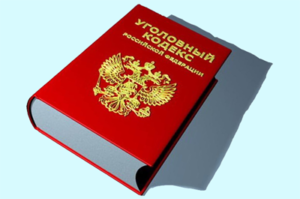 Уголовный кодекс РФ