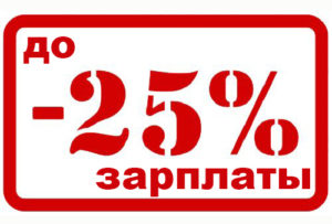 Минус двадцать пять процентов