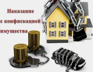 Конфискация имущества