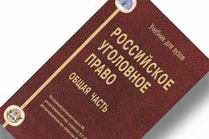Уголовное право РФ