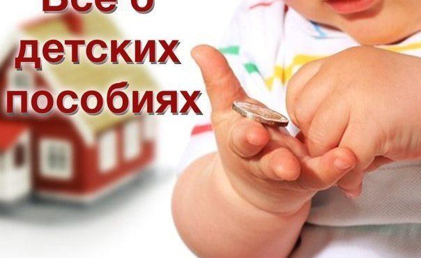 Пособие на ребёнка: при потере кормильца, при установлении опеки, по инвалидности, при подготовке к школе, при аллергических заболеваниях