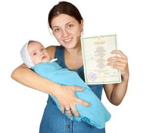 Документы при рождении ребенка