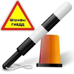 Проверка штрафов ГИБДД: через официальный сайт, интернет ресурсы, по фамилии, сроки оплаты