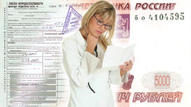 Больничный лист: получение, сроки, пособие, оформление, законы
