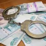 Обвинение в коррупции