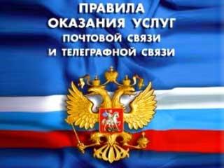 Изображение - Что делать, если потеряли посылку на почте Pravila-okazaniya-pochtovyh-uslug