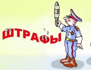 Обжалование штрафов ГИБДД