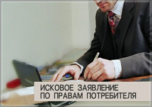 Как написать заявление для защиты прав потребителей