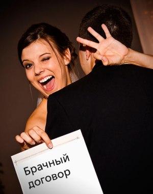 Свадебный контракт
