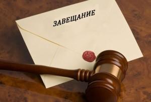 Оспорить завещание: причины, кто имеет право, порядок, после смерти завещателя
