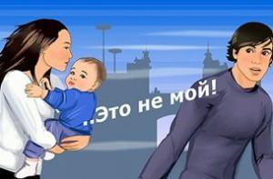 Отец против проведения теста на отцовство