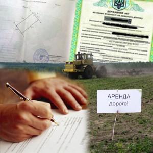Порядок регистрации земли в аренду