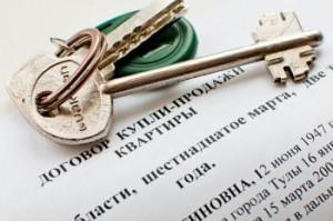 Форма договора о продаже недвижимости