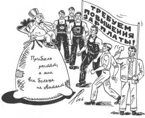 Коллективный трудовой спор