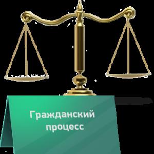 Сроки давности в гражданском процессе