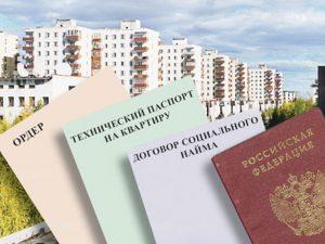 Какие необходимы документы