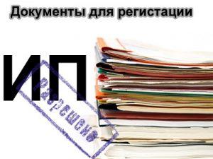 Сбор документов для регистрации