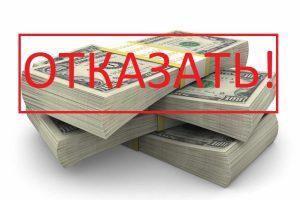 Отказ в получении субсидии