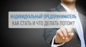 Понятие индивидуального предпринимателя