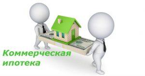 Преимущества коммерческой ипотеки