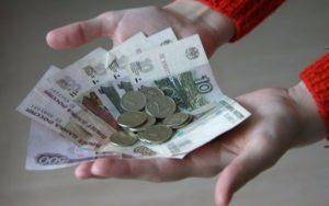 Выплата пособия из местного бюджета