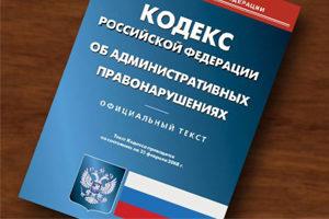 Административный кодекс РФ
