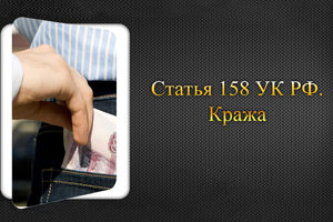 Преступление ст.158