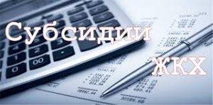 Субсидия на оплату услуг ЖКХ