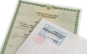 Свидетельство о получении гражданства