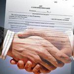 Акт приёмки работ или услуг