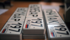 Автомобильные номера в России